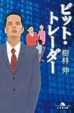 ビット・トレーダー (幻冬舎文庫)[Kindle版]