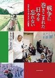 戦争に巻きこまれた日々を忘れない—日本とアフガニスタンの証言 -