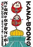 KANA-BOON MOVIE 03 / KANA-BOONのとぅるとぅるかむとぅるーTOUR 2015 ~夢のアリーナ編~ at 日本武道館 [DVD]/