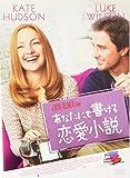 あなたにも書ける恋愛小説[DVD]