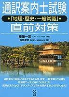 通訳案内士試験「地理・歴史・一般常識」直前対策 ([テキスト])