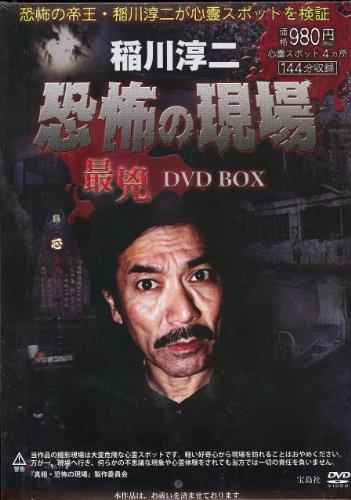 稲川淳二 恐怖の現場 最兇DVD BOX<DVD付き>