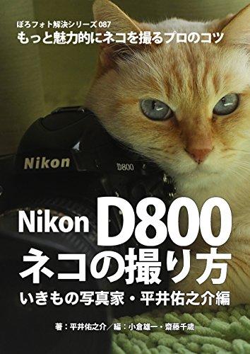 boro-photo-kaiketsu-series-087-nikon-d800-hirai-shot-japanese-edition