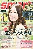 smart (スマート) 2010年 09月号 [雑誌]