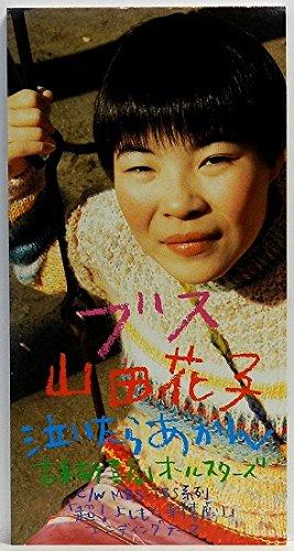 山田花子 (タレント)の画像 p1_23