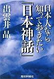 日本人なら知っておきたい「日本神話」