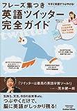 フレーズ集つき英語ツイッター完全ガイド―今すぐ英語でつぶやける! (Gakken Mook 英語耳&英語舌シリーズ 9)