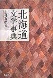 北海道文学事典