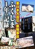 東日本大震災原発事故ふくしま1年の記録