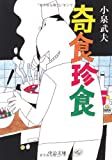 奇食珍食 (中公文庫)