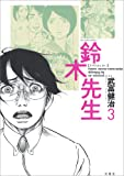 鈴木先生 3 (3) (アクションコミックス)