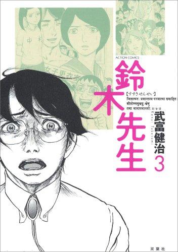 武富健治『鈴木先生』(3巻)
