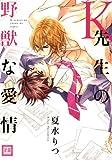 K先生の野獣な愛情 (花音コミックス)