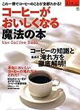 コーヒーがおいしくなる魔法の本