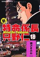 新・特命係長只野仁 (18) (ぶんか社コミックス)