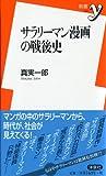 サラリーマン漫画の戦後史 (新書y 240)
