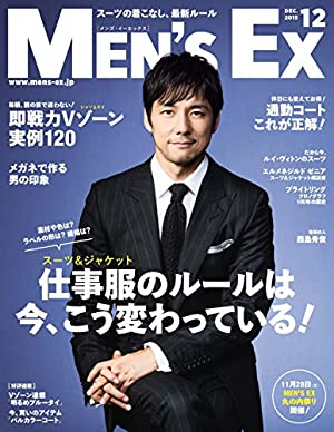 MEN\'S EX (メンズ・イーエックス) 2015年 12月号 [雑誌]