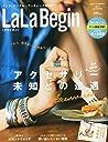LaLaBegin 2015年 07 月号 [雑誌]: Begin(ビギン) 増刊