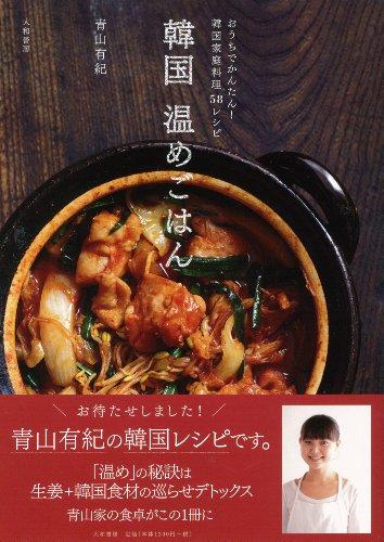 韓国温めごはん 〜おうちでかんたん! 韓国家庭料理57レシピ〜
