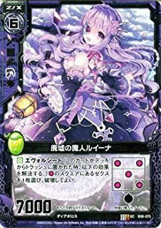 ゼクス 神祖の胎動/廃墟の魔人ルイーナ(Z/X)/シングルカード