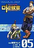 ドラゴンクエスト列伝 ロトの紋章~紋章を継ぐ者達へ~5巻 (デジタル版ヤングガンガンコミックス)