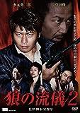 狼の流儀2 [DVD]