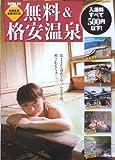 無料&格安温泉—入湯料すべて500円以下!全国実湯200湯 (SAN-EI MOOK)