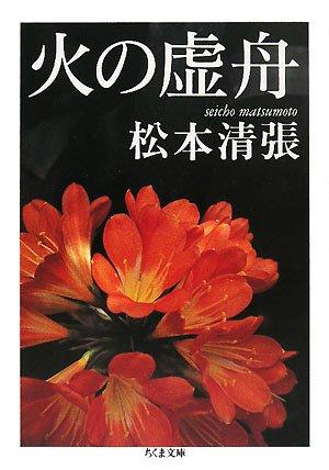 火の虚舟 (ちくま文庫)