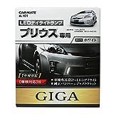 カーメイト 車用 デイライト LED GIGA 6500K プリウス(ZVW30系)用 BL151