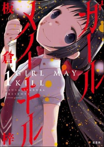 ガールメイキル(1) (アクションコミックス(月刊アクション))