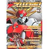 電撃スパロボ! vol.9―スーパーロボット大戦ORIGINAL GENERATION (電撃ムックシリーズ)
