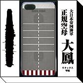 大日本帝国海軍 空母 「大鳳」ラテックス甲板(iPhone5/5Sケース) (迷彩・ミリタリーケース専門店)