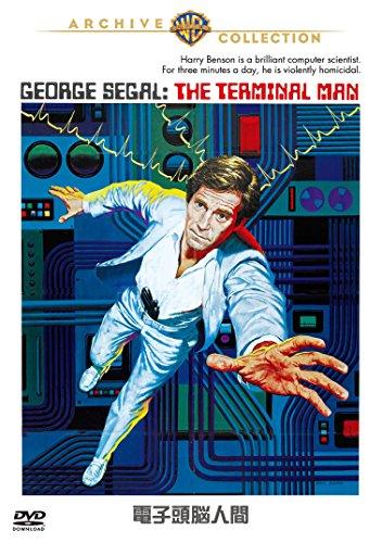 電子頭脳人間 [DVD]