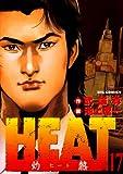 HEAT(灼熱) 17 (ビッグコミックス)