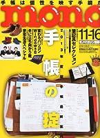 mono (モノ) マガジン 2012年 11/16号 [雑誌] (No.681)