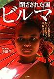 閉ざされた国ビルマ—カレン民族闘争と民主化闘争の現場をあるく