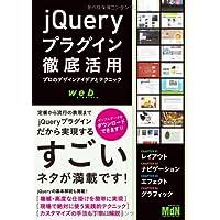 jQueryプラグイン徹底活用 プロのデザインアイデアとテクニック