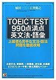 TOEIC(R)TEST990点満点英文法・語彙 (アスカカルチャー)