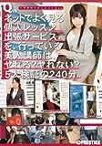 人間観察ドキュメント Q&A 3 [DVD]