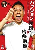 パッション屋良の情熱講座[DVD]