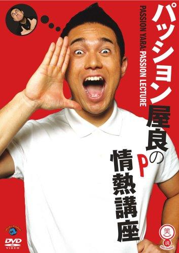 笑魂シリーズ 『パッション屋良/パッション屋良の情熱講座』 [DVD]