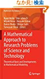 A Mathematical Approach to Research Problems of Science and Technology: Theoretical Basis and Developments in Mathematical...
