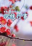 青森・南部地方の伝統行事 [DVD]