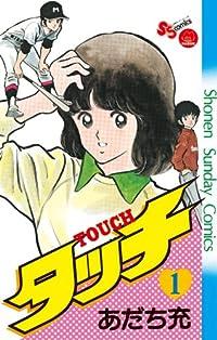 タッチ 完全復刻版 1 (少年サンデーコミックス)