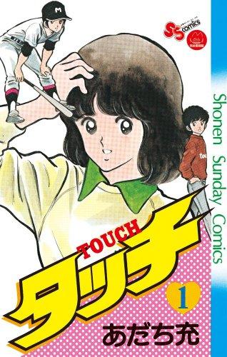 タッチ 1 (少年サンデーコミックス)