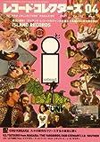 レコード・コレクターズ 2009年 04月号 [雑誌]