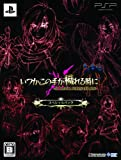 Itsuka Kono Te ga Kegareru Toki ni: Spectral Force Legacy [Special Pack] [Japan Import]