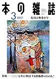 本の雑誌 285号
