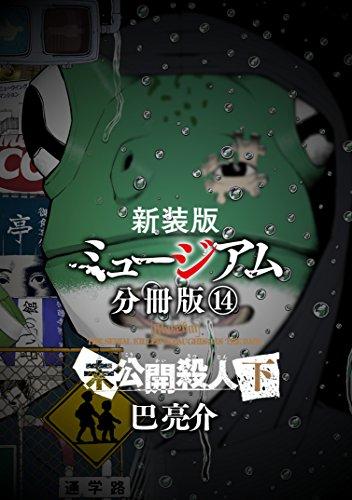 新装版 ミュージアム 分冊版(14) ―未公開殺人(下)― (ヤングマガジンコミックス)