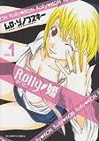 ROLLY 婚 1 (ビッグコミックス)